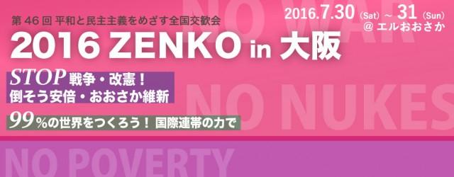 2016zenko-ec