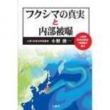 Fukushima_naibuhibaku