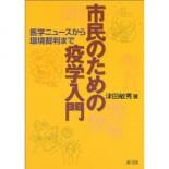 book_ekigaku