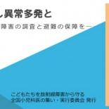 pamphlet-1605-shonikagakkai-ec