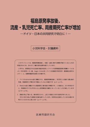 小児科学会・討議資料「福島原発事故後、 流産・乳児死亡率、周産期死亡率が増加 ―ドイツ・日本の共同研究で明白に!―」