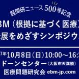 symposium-201710-ec