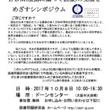 symposium-201710-omote