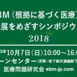 symposium-201810-ec